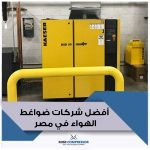 أفضل شركات ضواغط الهواء في مصر