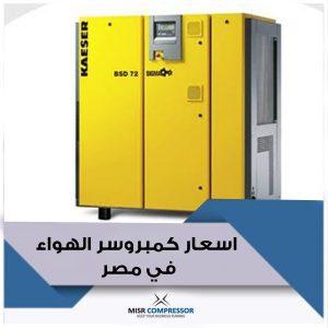 اسعار كمبروسر الهواء في مصر