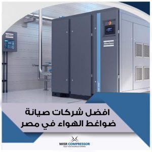 افضل شركات صيانة ضواغط الهواء في مصر