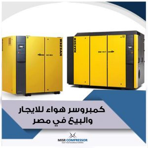 كمبروسر هواء للايجار والبيع في مصر