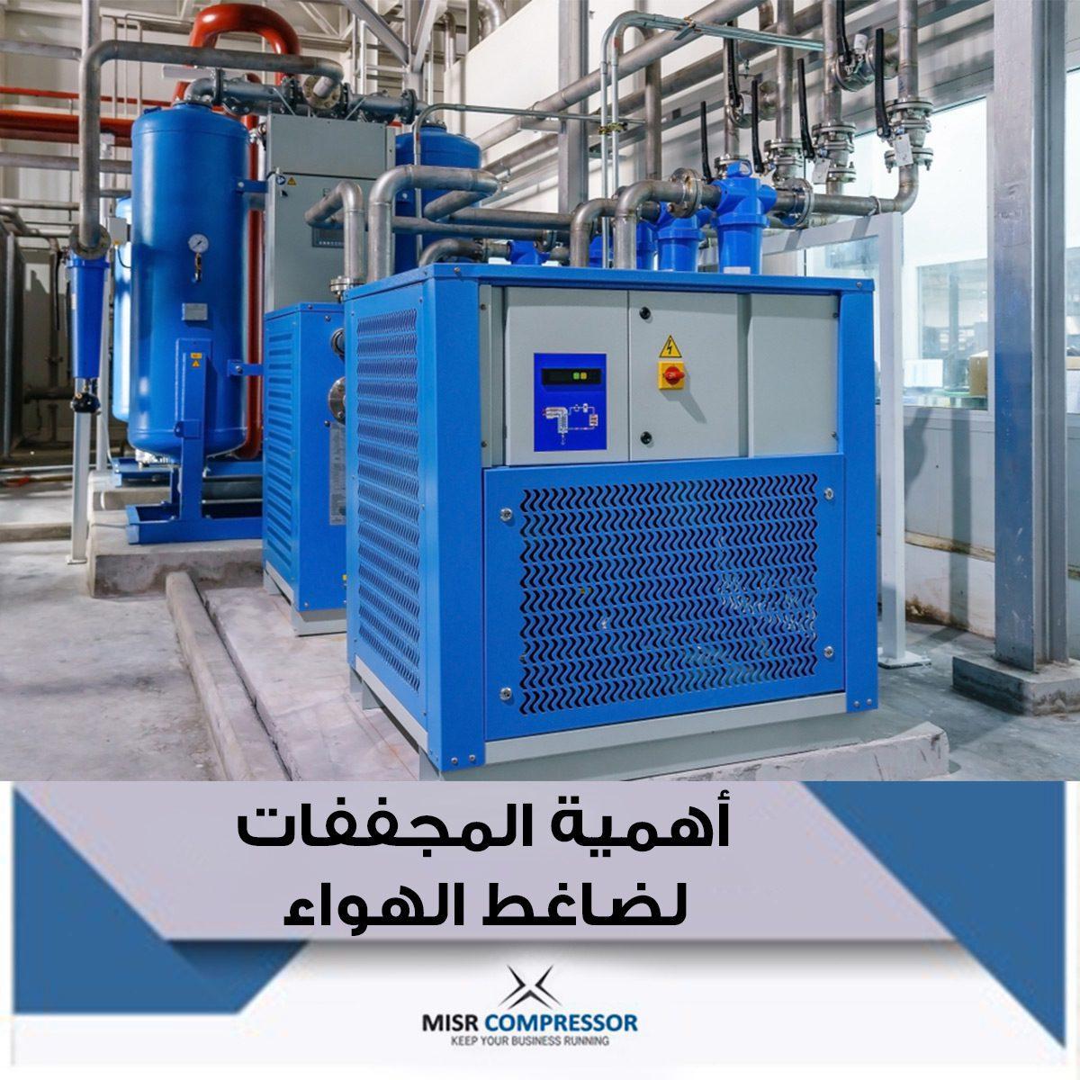 اهمية المجففات لضاغط الهواء